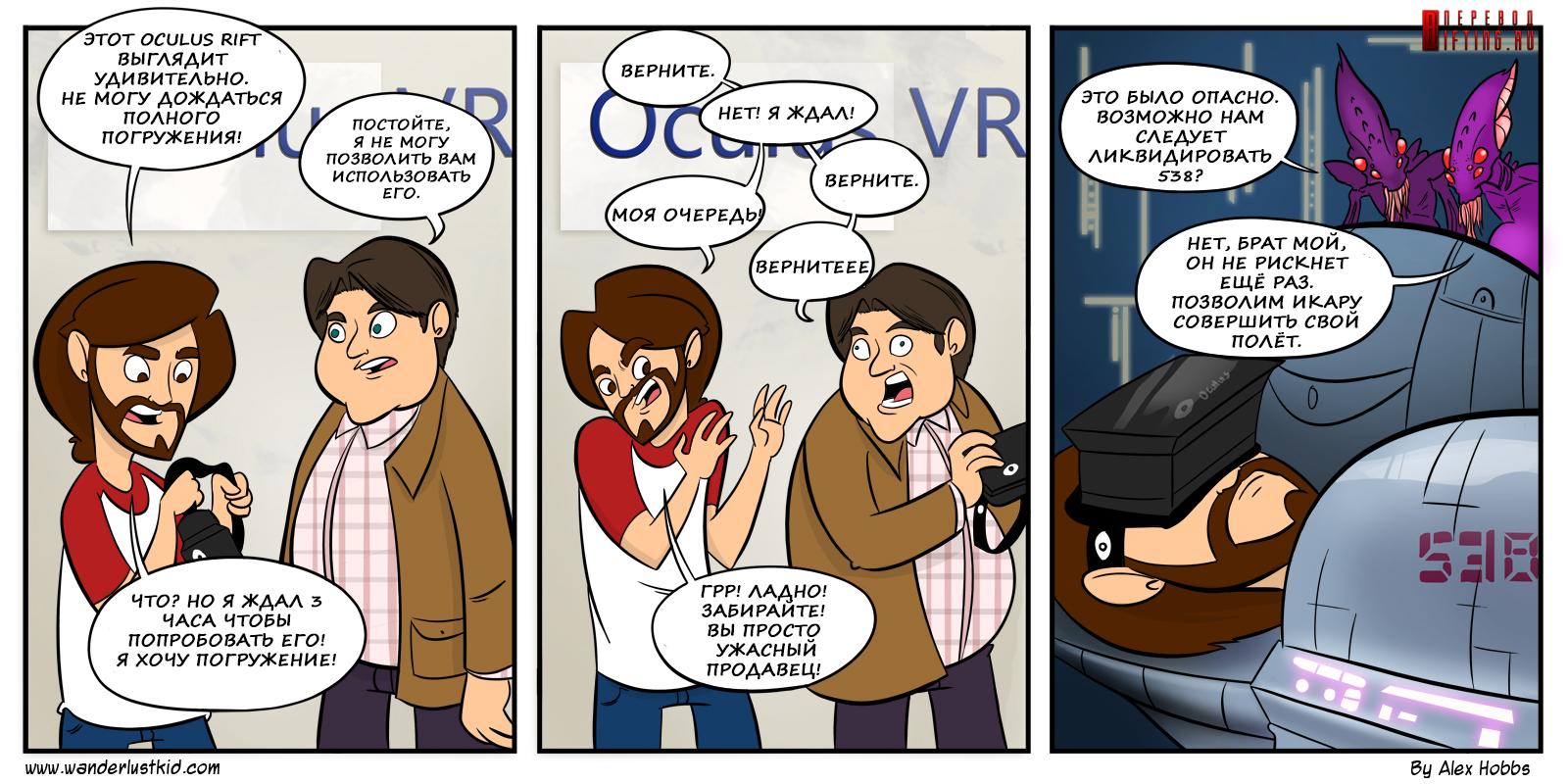Oculus Rift Comics