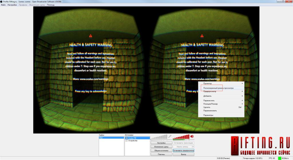 Oculus Rift DK2 дублирование изображения