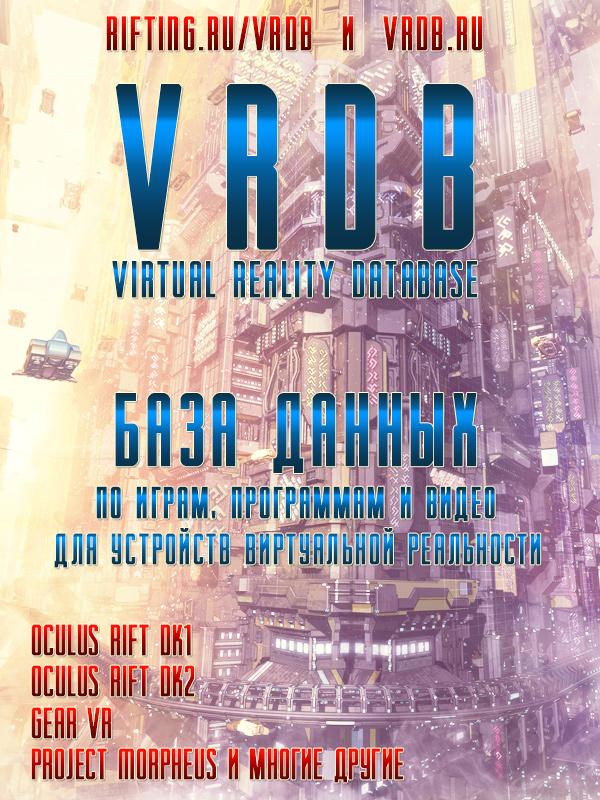 VRDB - база данных по играм, программам и видео для устройств виртуальной реальности.